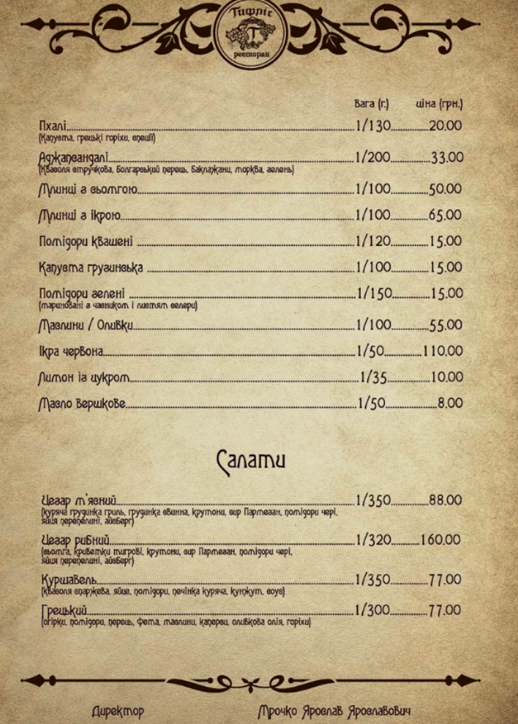 Меню Тифлис, грузинский ресторан - страница 4