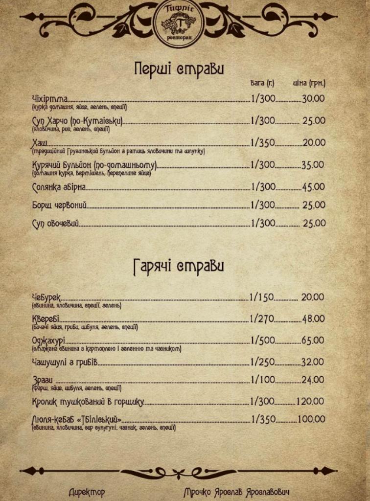 Меню Тифлис, грузинский ресторан - страница 6