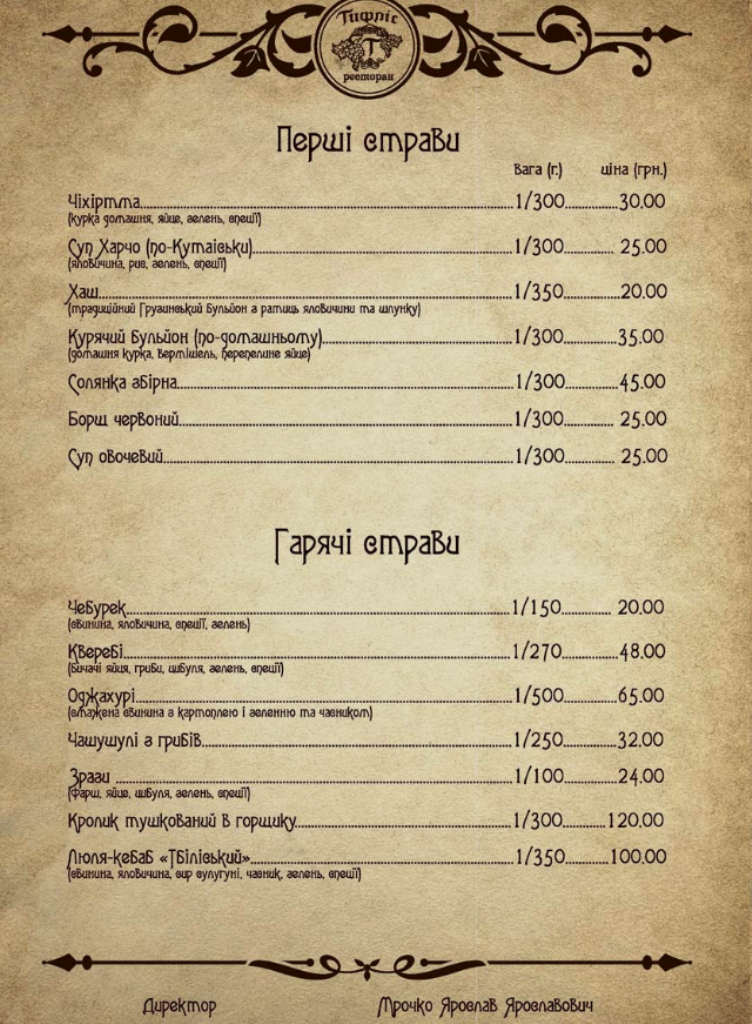 Меню Тифлис, грузинский ресторан - страница 8