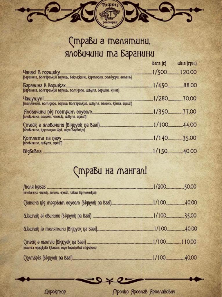 Меню Тифлис, грузинский ресторан - страница 14