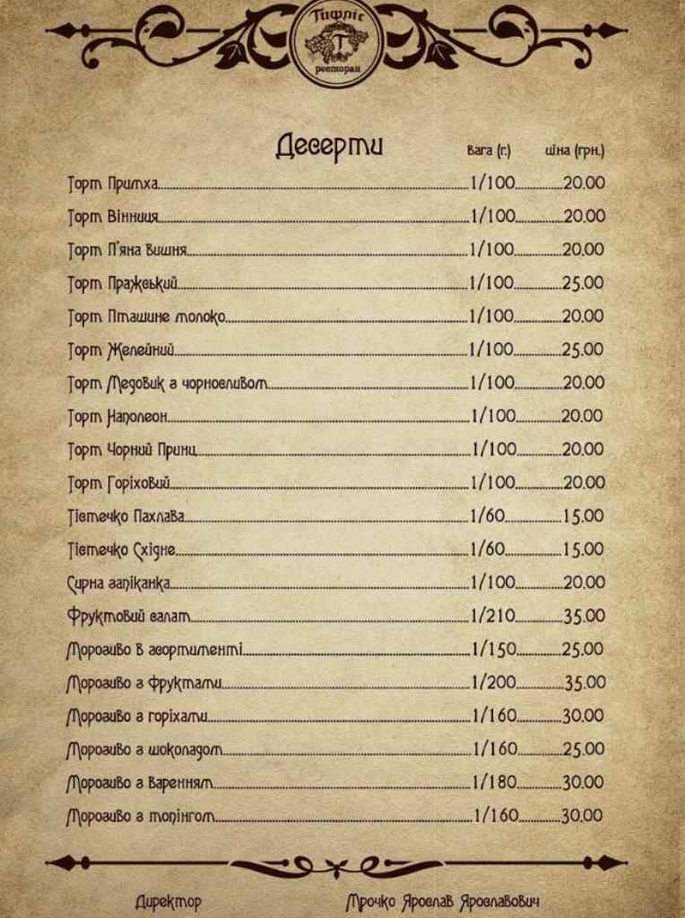 Меню Тифлис, грузинский ресторан - страница 18