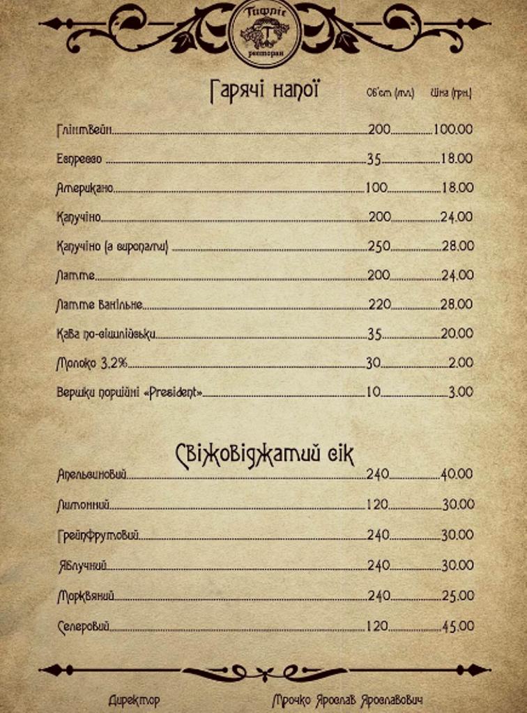 Меню Тифлис, грузинский ресторан - страница 32
