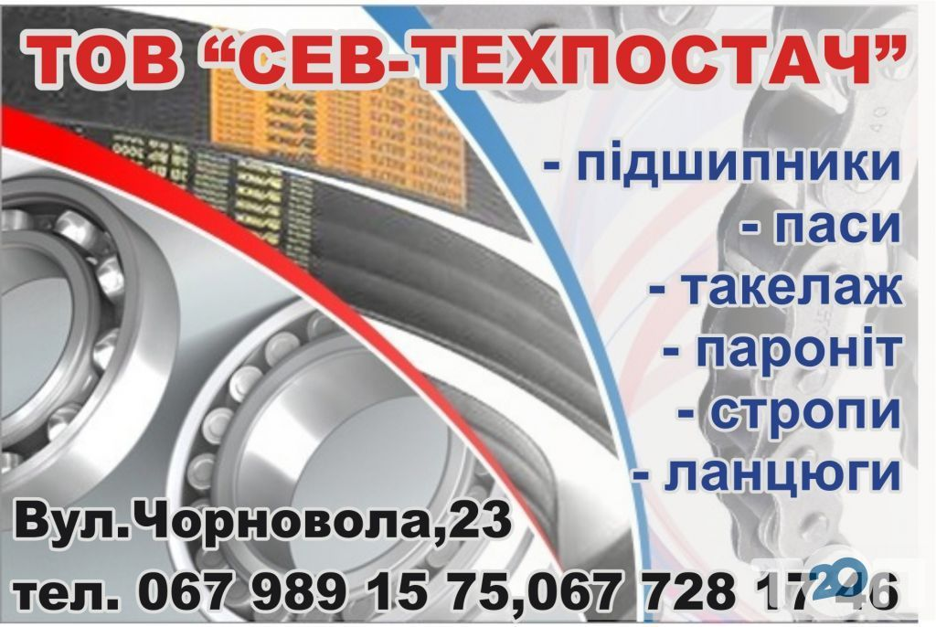 СЕВ-ТЕХПОСТАЧ, ООО - фото 2