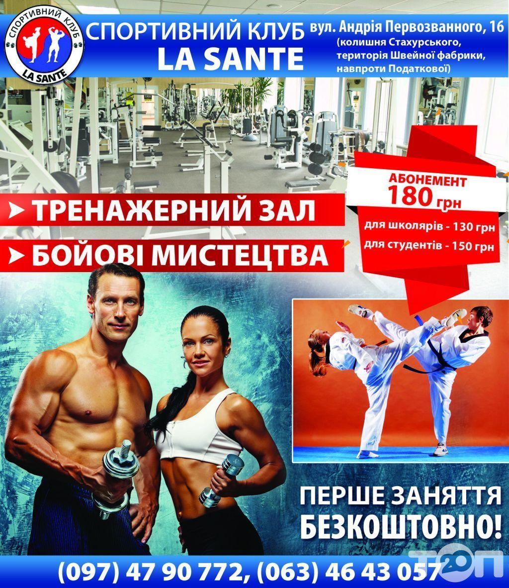 La Sante, спортивный клуб - фото 2