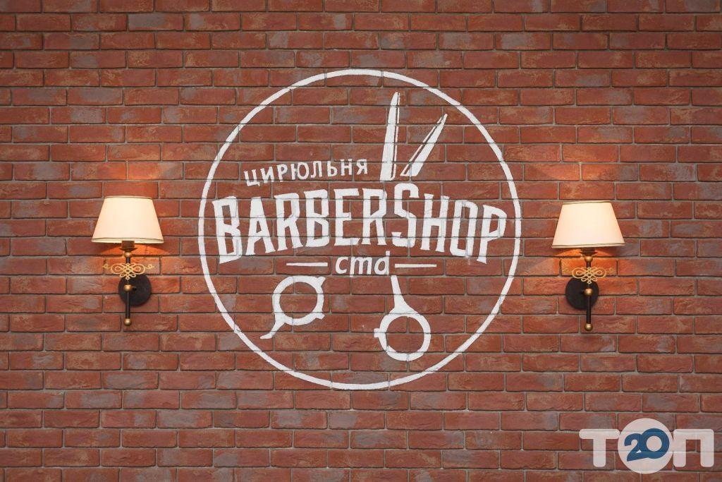 Цирюльня BarberShop .cmd - фото 2