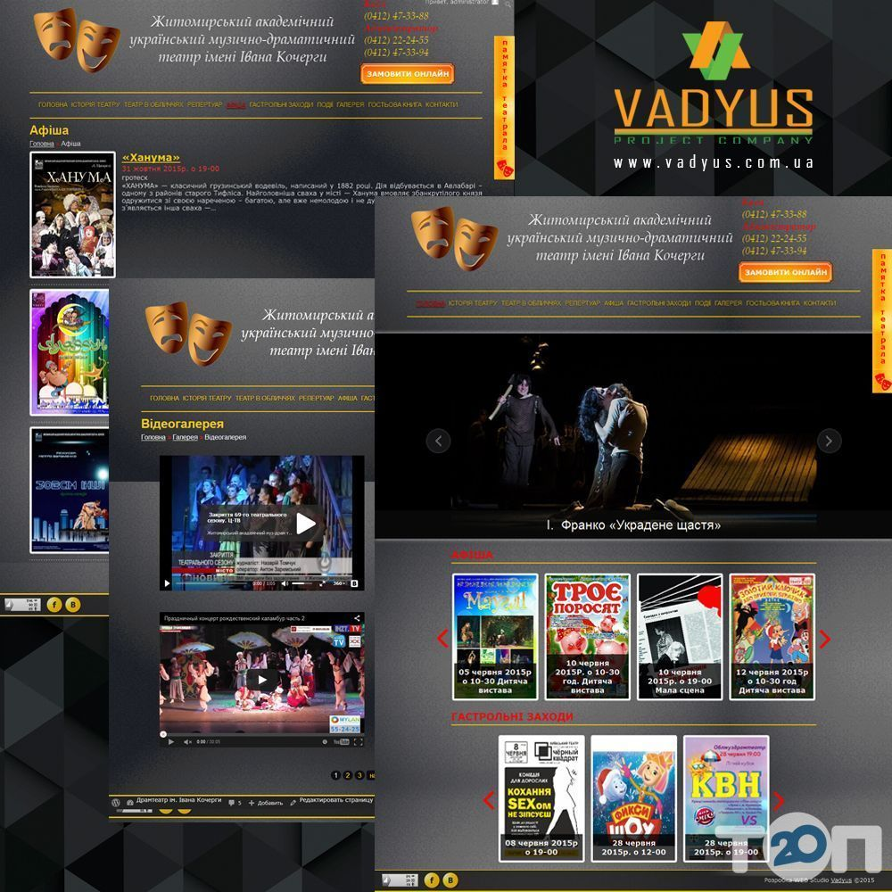 VADYUS, веб студия - фото 8