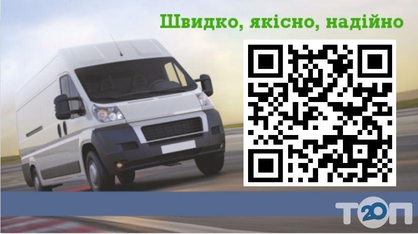 Вантажні перевезення та вантажники за доступними цінами - фото 1