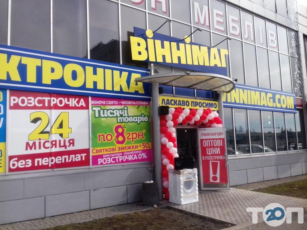 Виннимаг, магазин бытовой техники - фото 3