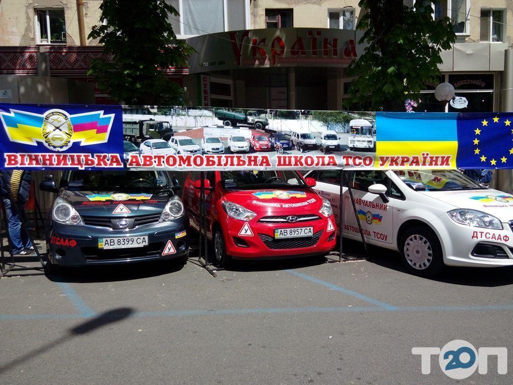 Винницкая автомобильная школа Общества содействия обороне Украины - фото 25