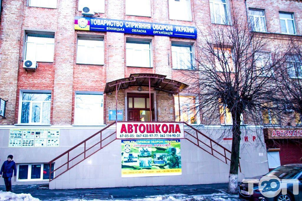 "ТСОУ ""Автодрайв"", автошкола - фото 6"