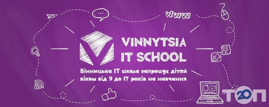 Vinnytsia IT School - фото 4