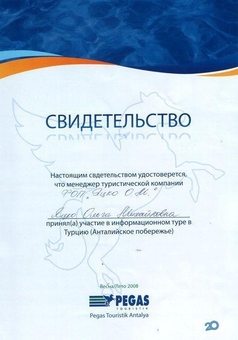 "Туристическая агенцыя ""VIP тур"" - фото 2"