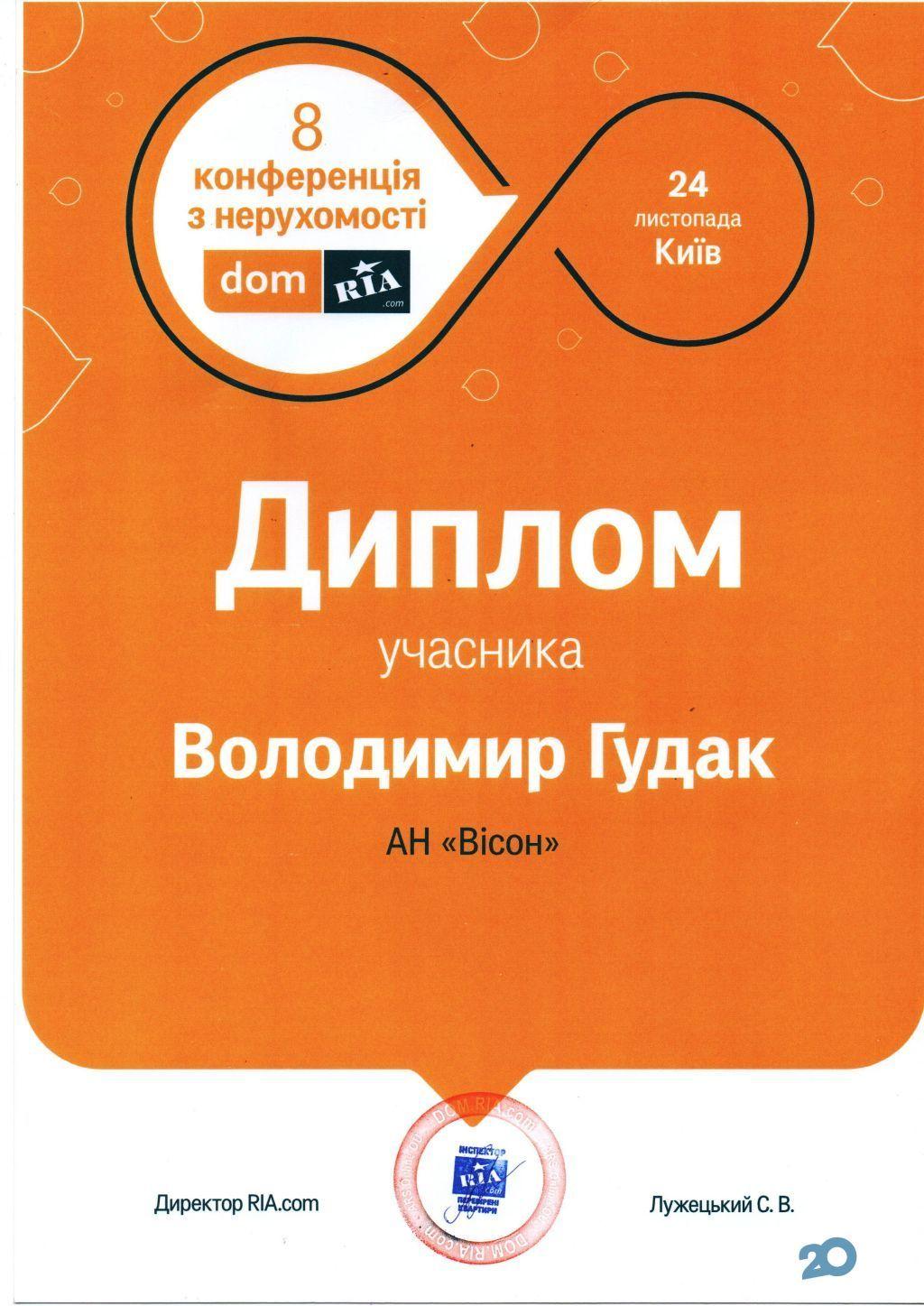 ВИСОН, агенство недвижимости - фото 9