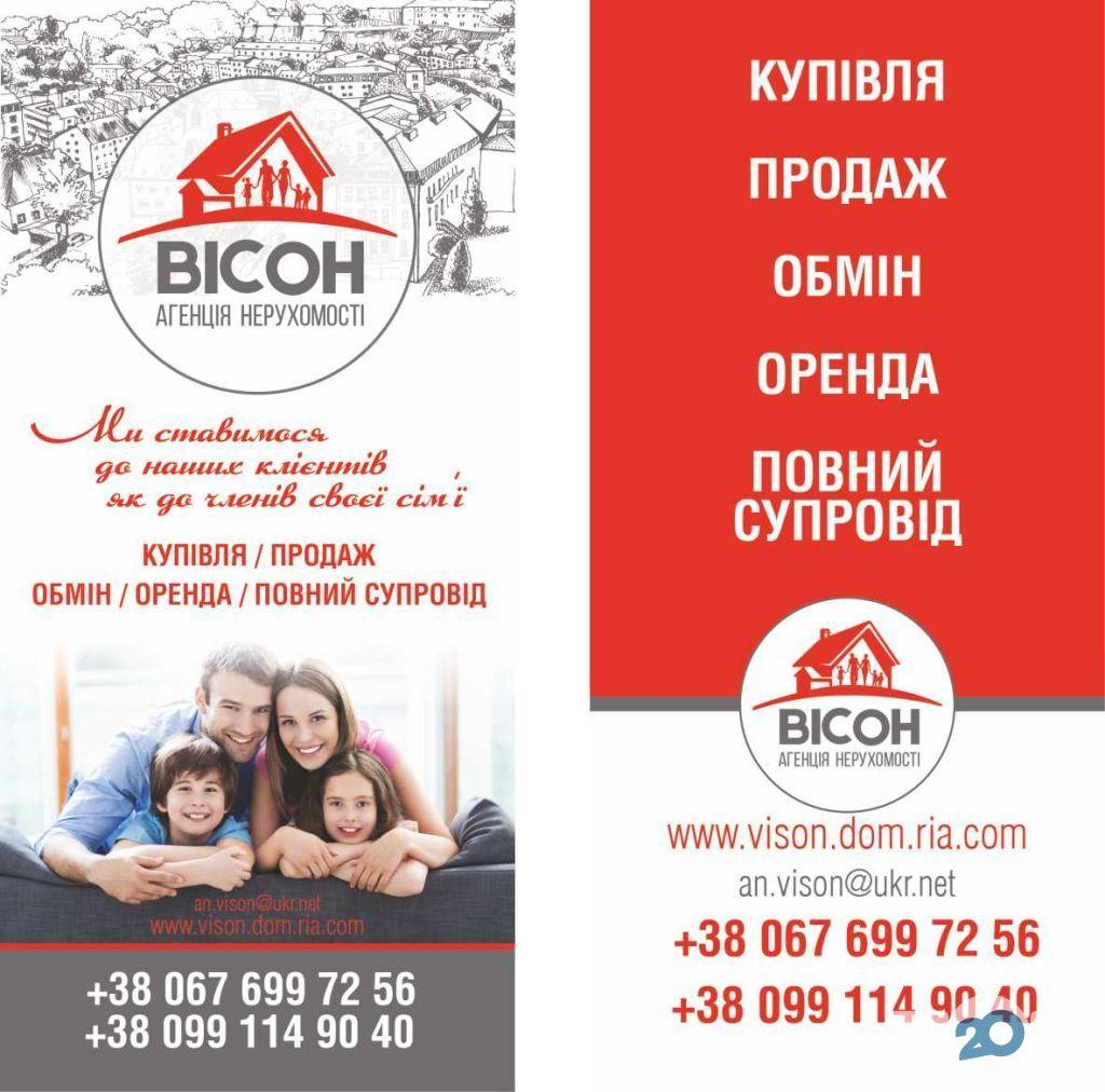 ВИСОН, агенство недвижимости - фото 5