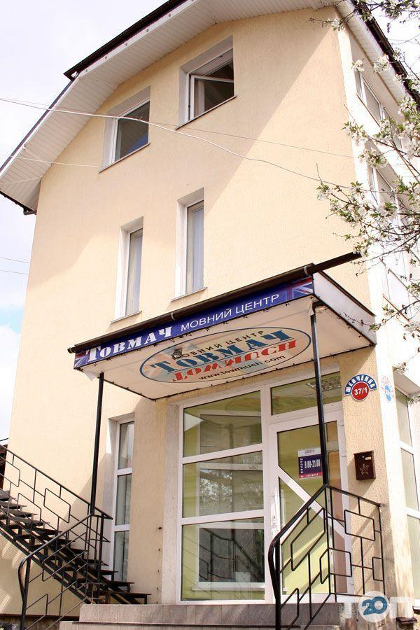 Товмач, языковой центр - фото 1