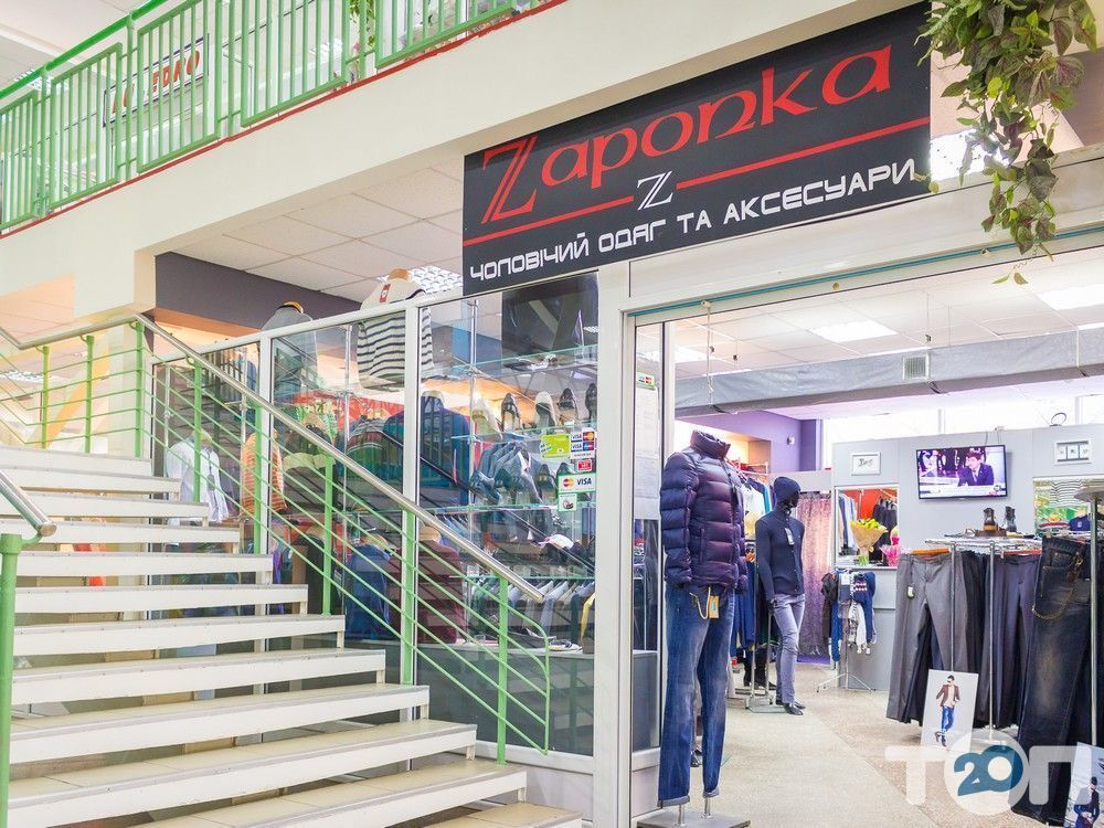 Zaponka, магазин мужской одежды - фото 1