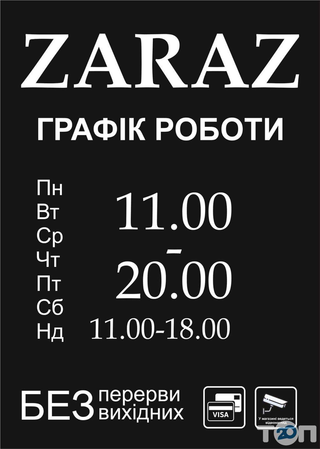 Zaraz - фото 4