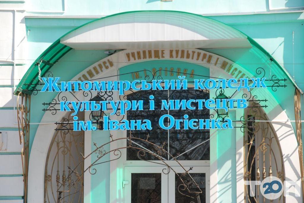 Житомирский колледж культуры и искусств им. Ивана Огиенко - фото 2