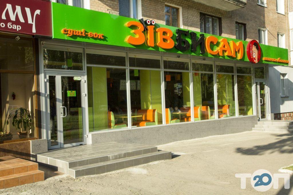 Зївбисам, национальная сеть ресторанов суши-вок - фото 1