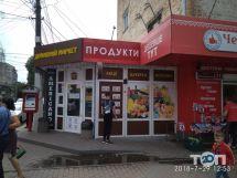 Домашний маркет, продуктовый магазин - фото 1