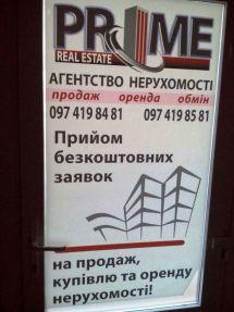 Прайм, агентство недвижимости - фото 1