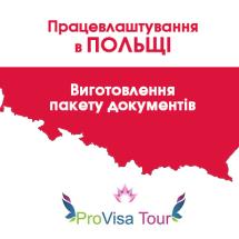 Pro Visa Tour, працевлаштування - фото 1