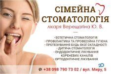 Семейная стоматология врача Верещагина - фото 1