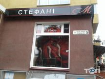 Стефани М, магазин белья - фото 1