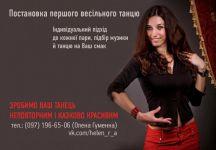 Елена Гуменна, постановка первого свадебного танца - фото 1
