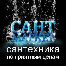 Sant-Market, интернет-магазин сантехники - фото 1