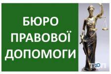 Адвокат  Коваленко  Володимир  Васильович - фото 1