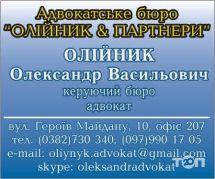 Олейник и партнеры, адвокатское бюро - фото 1