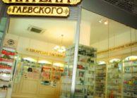 Аптека Гаевского  - фото 1