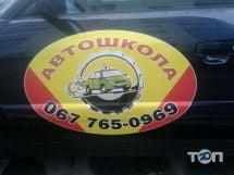 Авто-Сяйво, автошкола - фото 1