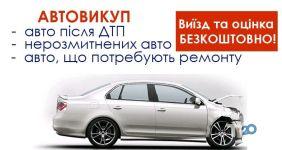 Автовыкуп - фото 1