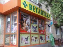 Багира, ветеринарная аптека - фото 1