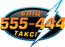 """Логотип Такси """"Блиц такси 555 444"""" г. Винница"""