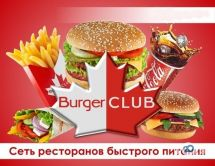 Burger Club - фото 1