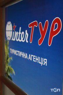 Интер, бюро языковых переводов - фото 1