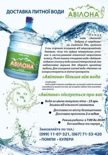 Авилона, доставка воды - фото 1