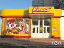 Эконом, супермаркет - фото 1