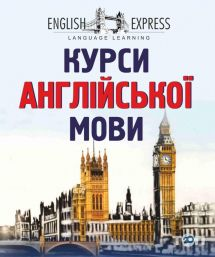 English Express - фото 1