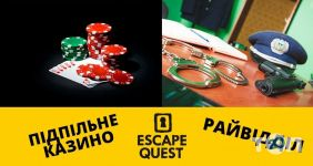 Escape Quest Хмельницький - фото 1