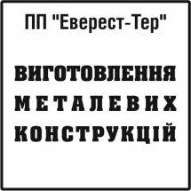 Логотип Эверест-Тер, изготовление металлических конструкций г. Тернополь