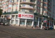 Фокстрот, сеть супермаркетов - фото 1