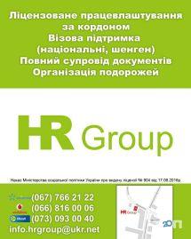 HR Group - фото 1