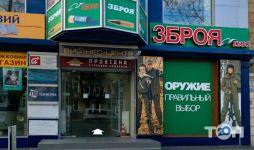 ИБИС «ОРУЖИЕ»  сеть оружейных магазинов - фото 1
