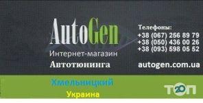 """Интернет магазин автотюнинга """"AutoGen"""" - фото 1"""