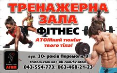 Атом, фитнес клуб - фото 1