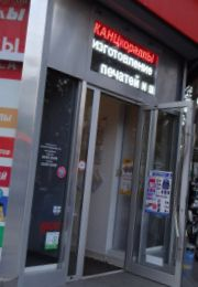 КАНЦкораллы, сеть канцелярских супермаркетов - фото 1